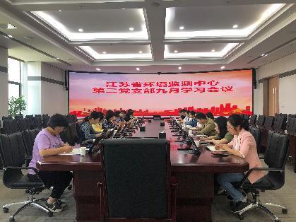 """2020.9.30省环境监测中心第二党支部开展9月""""党员学习日""""活动1.jpg"""